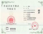 四川新版普通话等级证书样式